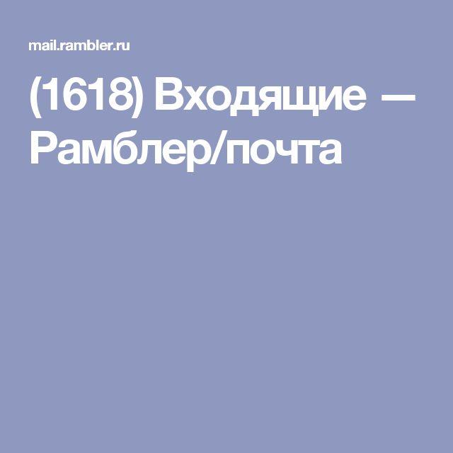 (1618) Входящие — Рамблер/почта