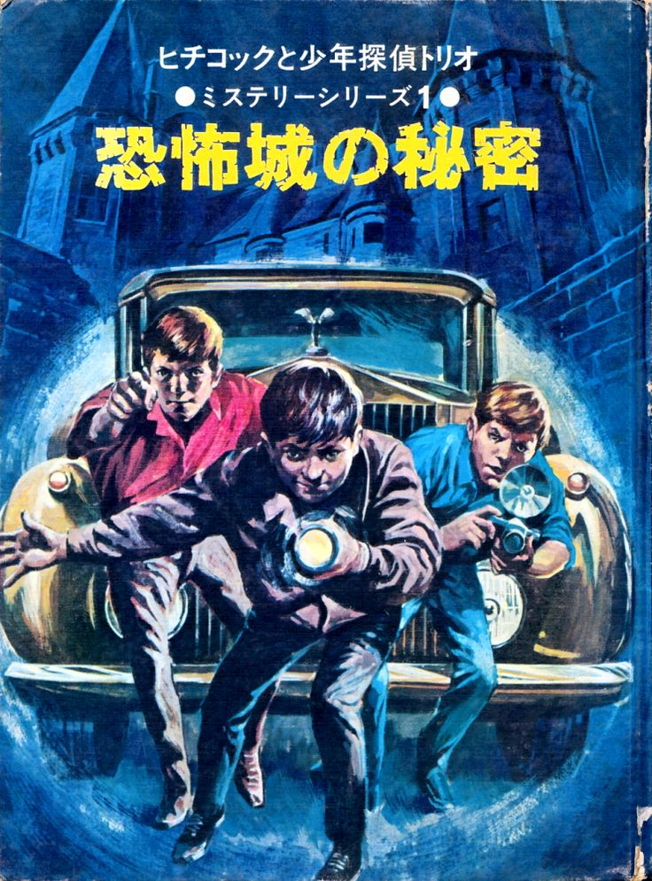 Édition japonaise,T. Yamamoto (2), 1968