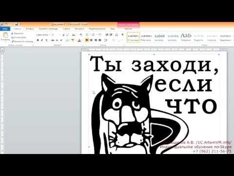 Печать плаката из листов А4 на обычном принтере из Word - YouTube