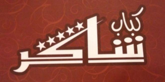 تقييم مطعم كباب شاكر مصر Art Novelty Sign Novelty