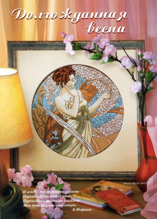 """Borduurpatroon Kruissteek """"De Maanden"""" van Alfons Mucha *Cross Stitch Pattern """"The Months"""" ~april 1/5~"""