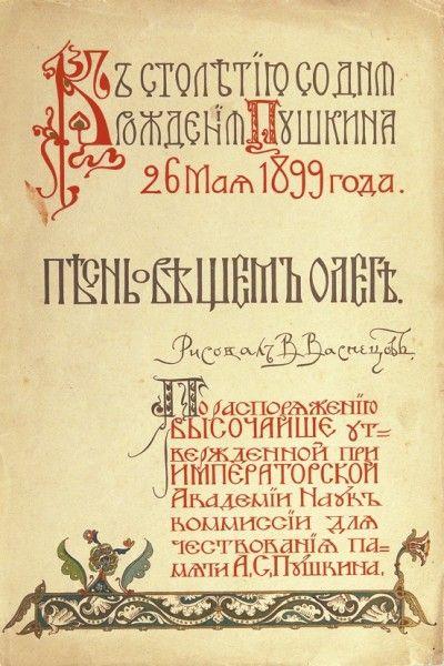 Пушкин, А.С. Песнь о вещем Олеге. К столетию со дня рождения Пушкина 26 мая 1899…