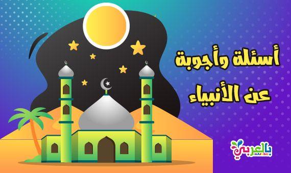 اسئلة واجوبة عن الانبياء والرسل للصغار والكبار مسابقة دينية بالعربي نتعلم Movies Movie Posters Poster