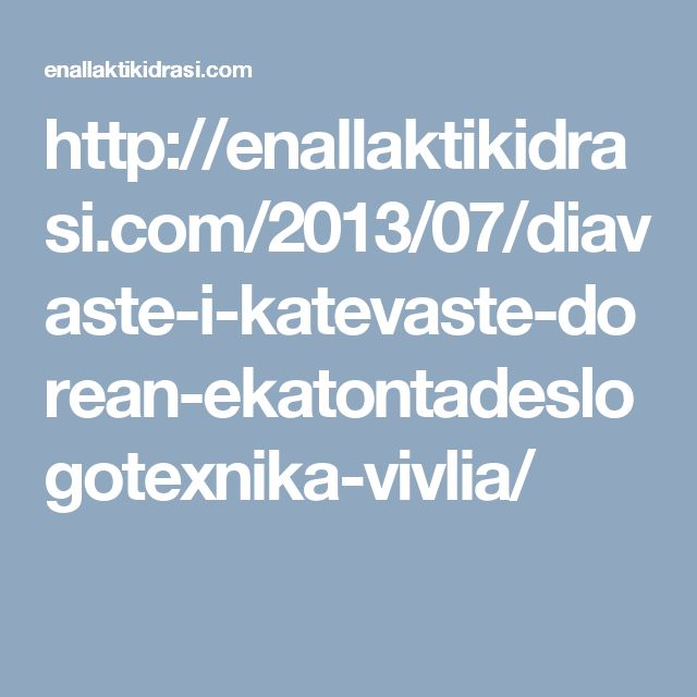 http://enallaktikidrasi.com/2013/07/diavaste-i-katevaste-dorean-ekatontadeslogotexnika-vivlia/