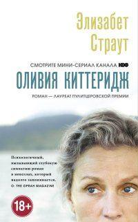 Оливия Киттеридж, Элизабет Страут