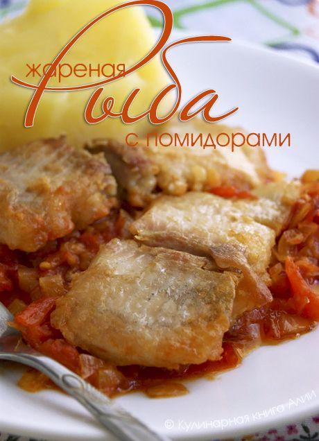 513. Жареная рыба с помидорами