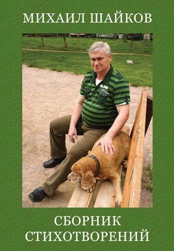 У нас новая книга: Михаил Шайков «Стихотворения»   http://www.triumph.ru/news.php?id=106&utm_source=mpi