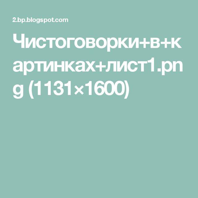 Чистоговорки+в+картинках+лист1.png (1131×1600)