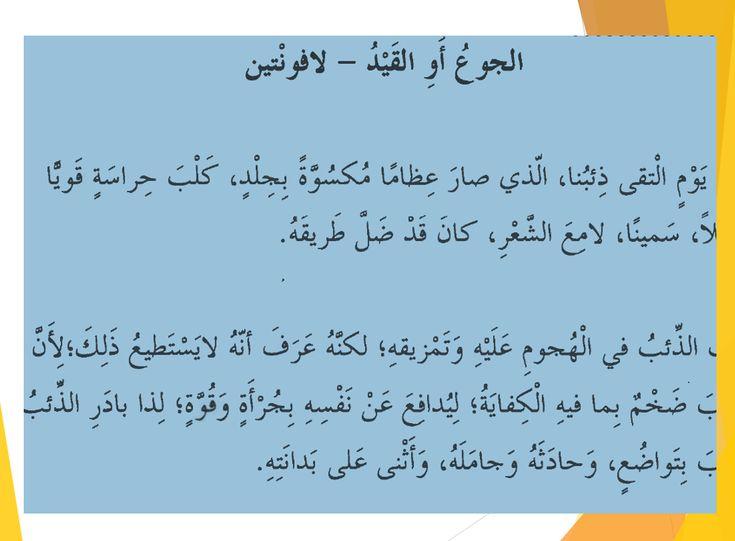 بوربوينت الجوع او القيد مع الاجابات للصف الرابع مادة اللغة العربية Arabic Lessons Math Lesson