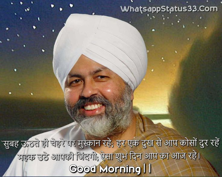 Best Good Morning Status and SMS in Hindi / English