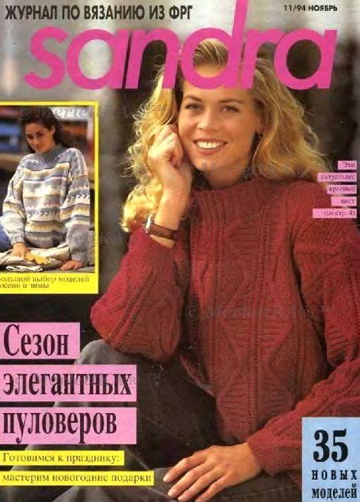 Sandra 1994-11. Обсуждение на LiveInternet - Российский Сервис Онлайн-Дневников