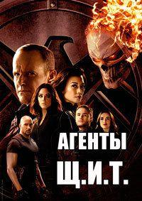 Агенты «Щ.И.Т.» (4 сезон: 1-20 серии из 22) / Agents of S.H.I.E.L.D. / 2016 / ЛД (KinoGolos) / HDTVRip (720p) :: Кинозал.ТВ