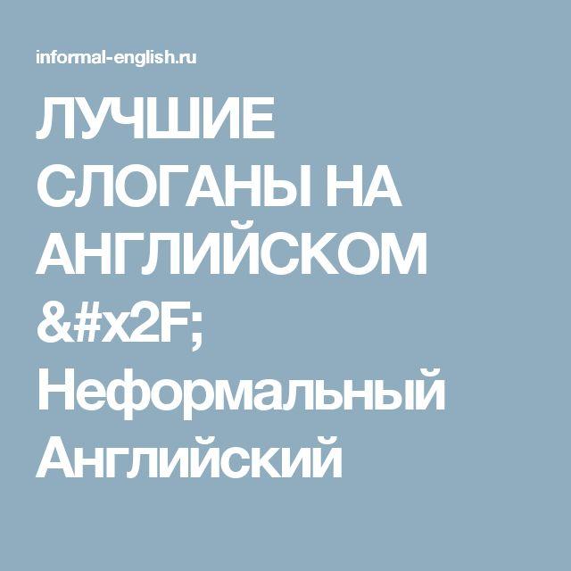 ЛУЧШИЕ СЛОГАНЫ НА АНГЛИЙСКОМ / Неформальный Английский