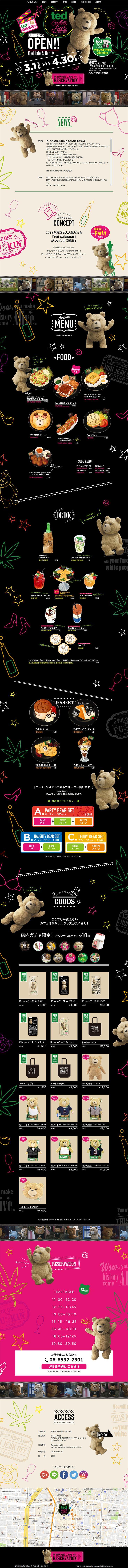 ted Cafe & Bar OSAKA 2017【食品関連】のLPデザイン。WEBデザイナーさん必見!ランディングページのデザイン参考に(かわいい系)