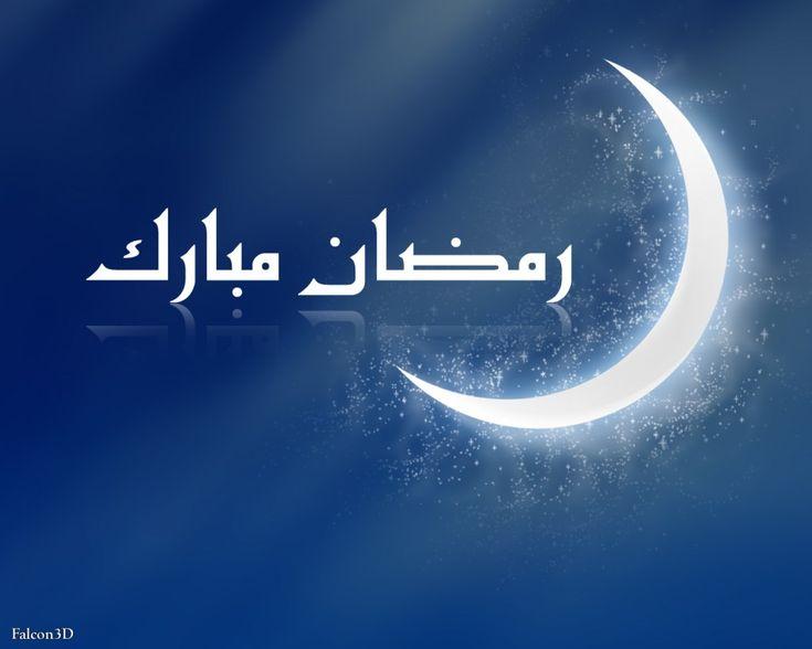 خلفيات عن رمضان Ramadan Images Ramadan Photos Ramadan
