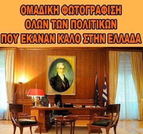 45 αστείες και ελληνικές φωτογραφίες που έχουν μεγάλη απήχηση αυτή την στιγμή. | διαφορετικό