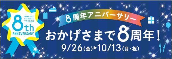 8年分の感謝の気持ちを込めて、 「8周年アニバーサリーフェア」を開催! 三井不動産商業マネジメント株式会社のプレスリリース