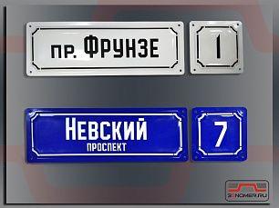 Номерные знаки, Сувенирные номера, металлические таблички, таблички из металла