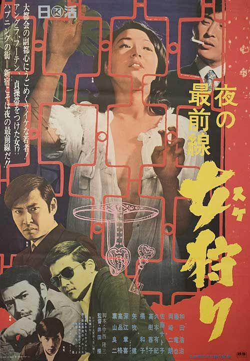 夜の最前線 女狩り / Sukegari (1968)