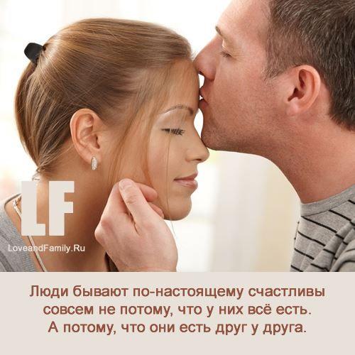 Люди бывают по-настоящему счастливы совсем не потому, что у них всё есть.  А потому, что они есть друг у друга.  К сожалению, не все это понимают  вовремя.  Портал Любовь и Семья - http://LoveandFamily.Ru Наши статьи - http://articles.loveandfamily.ru Наши курсы - http://cources.loveandfamily.ru