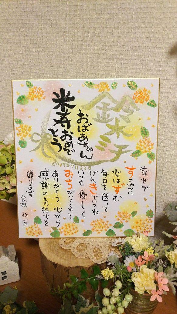 色紙 幸せ筆文字お名前ポエム 米寿 還暦 敬老の日 カード バースデーカード 手書き 誕生日 色紙