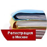 Временная регистрация в Москве — навигация о наших услуг, цен и выдачи документов. В самые сжатые сроки.
