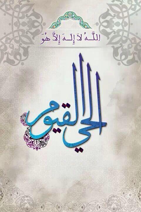 الله لا إلـٰه إلا هو الحي القيوم الخط العربي Surat Al Baqarah,