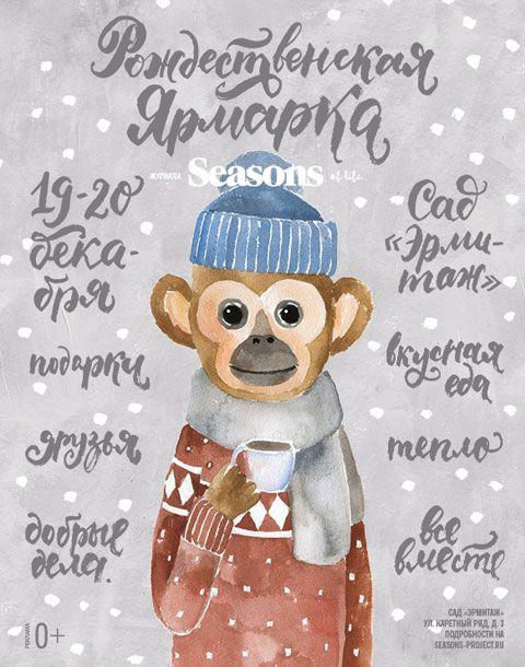 Региональные фестивали — Seasons Life!