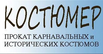Венец, прокат новогодних костюмов для детей в Петербурге   3 524