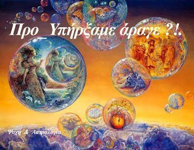 """Ψυχή και Αστρολογία   """"Psychology & Astrology"""": Προ_Υπήρξαμε άραγε ?!.. υπάρχει απάντηση στο ερώτη..."""