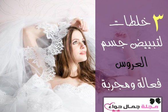 3 خلطات لتبييض جسم للعروس فعالة ومجربة Wedding Dresses Lace Wedding Dresses Beauty Magazine