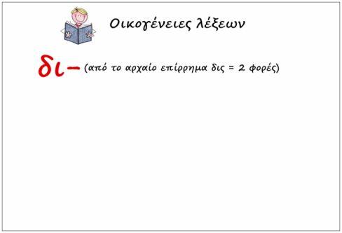 κλικ στην εικόνα   Γράφουμε με  δι(σ)-  τις λέξεις που δηλώνουν ότι το δεύτερο συνθετικό υπάρχει δύο φορές .        (Κάνω κλικ πάνω ...