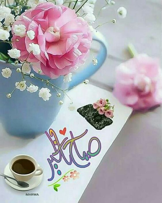 صباح الخير Good Morning Wishes Good Morning Arabic Morning Words