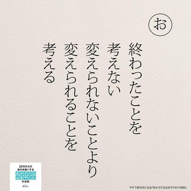 今すぐ前向きになる「あかさたなはまやらわの法則」より。 . . . . #今すぐ前向きになるあかさたなはまやらわの法則 #あかさたなはまやらわの法則#ポジティブ#日本語 #仕事 #女性#後悔#前向き#五行歌#言葉の力#モニグラ