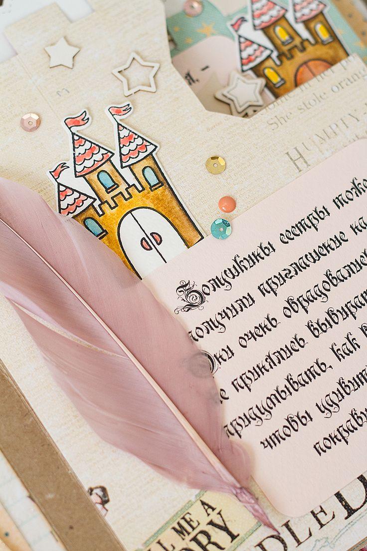 """Вдохновение: Альбом """"Сказочный Замок для принцессы"""" Курс Миники-2 :)"""