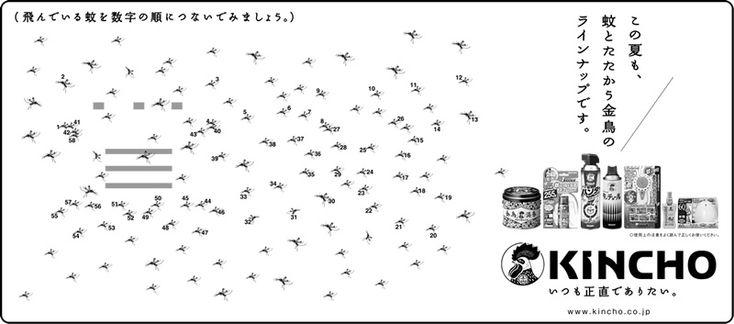 新聞広告 | CM情報 | KINCHO 大日本除虫菊株式会社