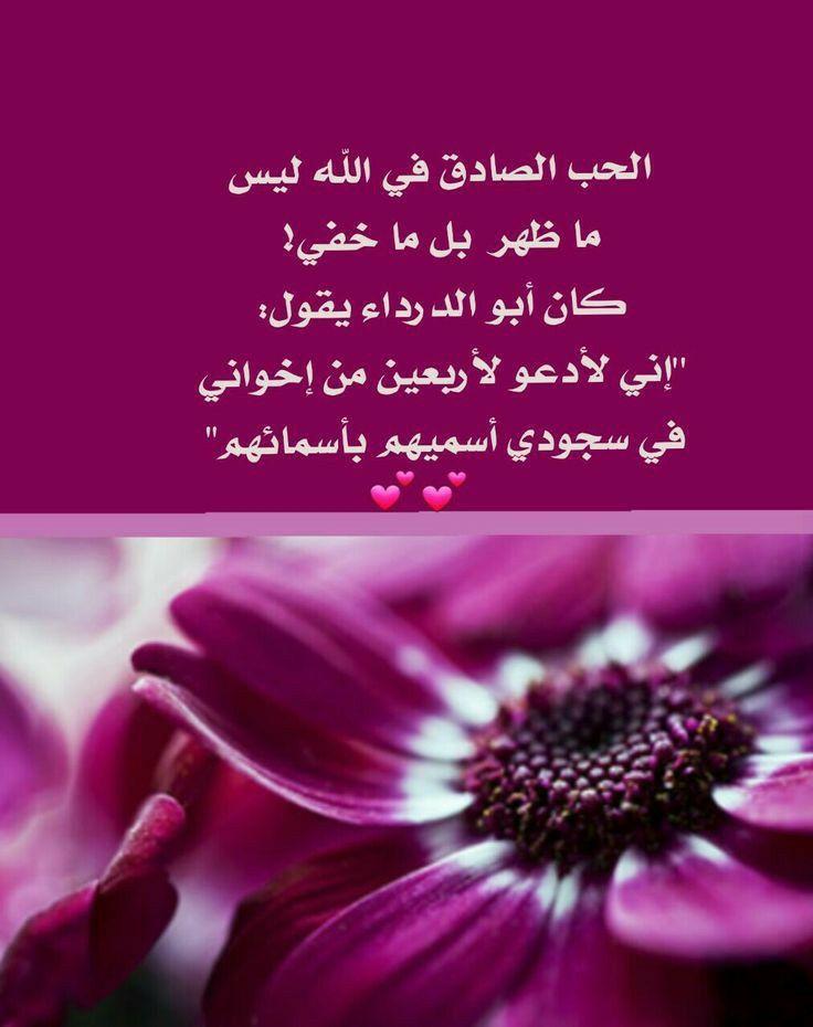 Pin By Semsem Batat On رمزيات In 2020 Allah Islam Allah Islam