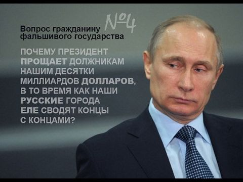 Путин подарил более 111 млрд долларов. Аттракцион неслыханной щедрости