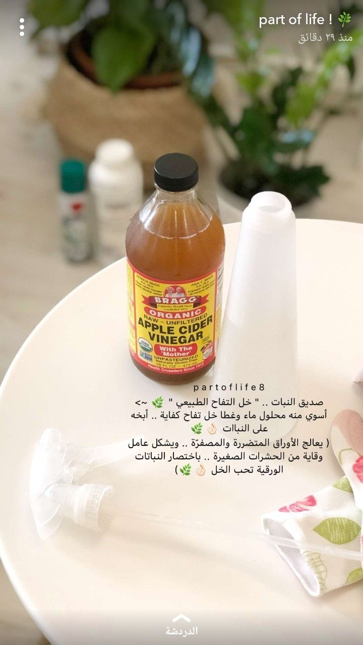 Pin By Danyah On Plants Gardening Tips Inspirations Food Ale Hand Soap Bottle
