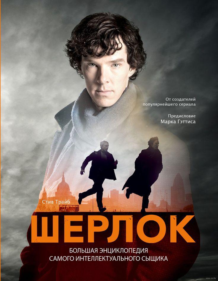Хроники съемок великого сериала от зарождения идеи у трех одержимых героем продюсеров до многоточия, поставленного в конце последней серии третьего сезона. О том, как создавались характеры Шерлока Холмса и Джона Ватсона, что находится в чертогах разума гениального сыщика, как создавались загадки и разрабатывались новые методы расследований, какими ухищрениями пользовались создатели спецэффектов, что делает в сериале какая-то Молли, реален ли взрыв в метро, почему не сгорел в костре Джон…