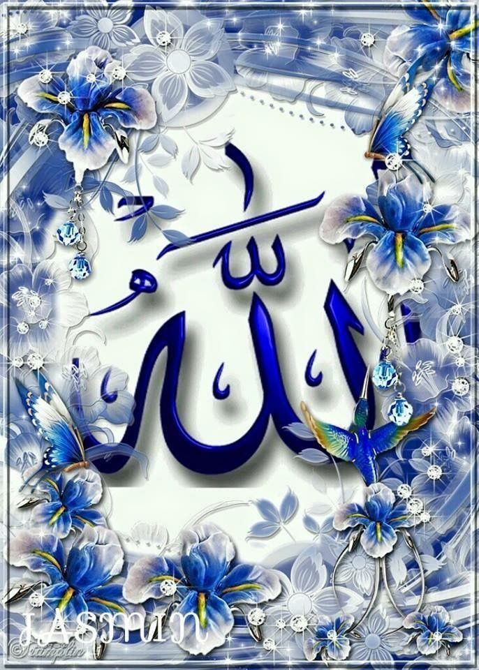 красивые картинки имена аллаха помощью символов любой