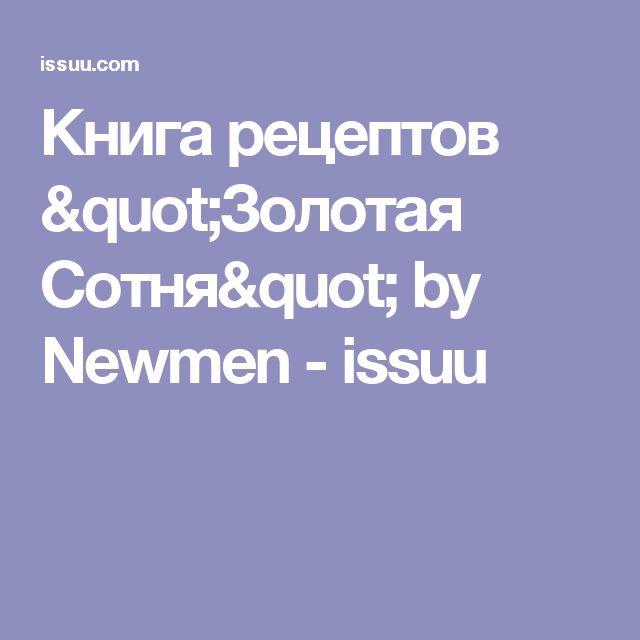 """Книга рецептов """"Золотая Сотня"""" by Newmen - issuu"""