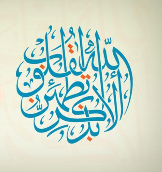 .... ألا بذكر الله تطمئن القلوب . Verily the remembrance of Allah brings peace to our Soul.