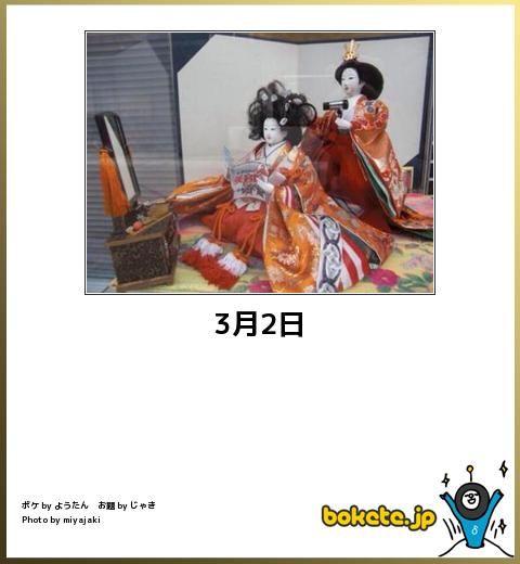 http://ss.bokete.jp/18491865.jpg