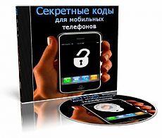 8 секретных кодов для вашего мобильника, или как узнать кто тебя подслушивает! » Майдан полезных новостей