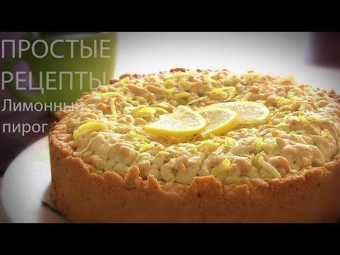 Простой лимонный пирог - пошаговый рецепт с фото на Повар.ру