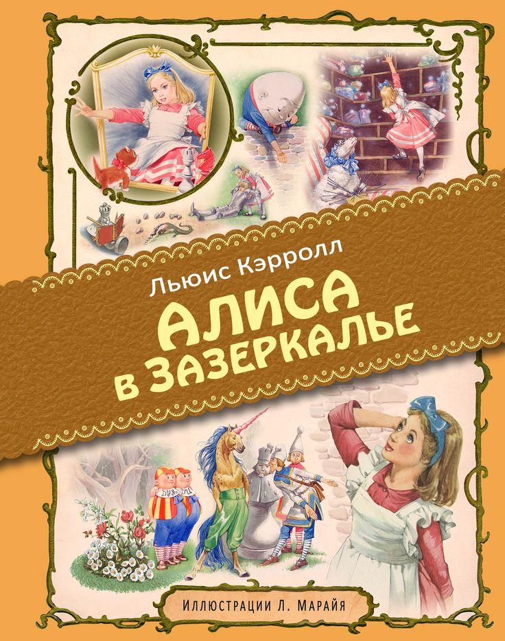 Алиса в Зазеркалье (ил. Л. Марайя) - Книжная нора – книжный интернет-магазин в Минске