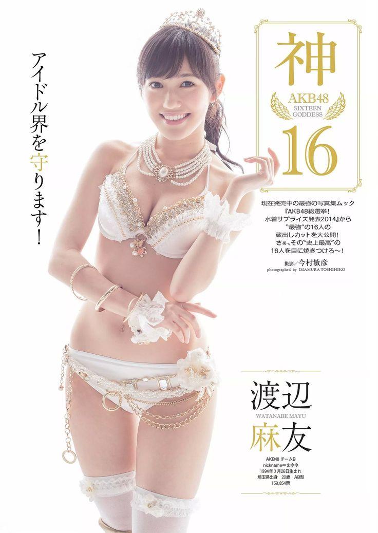 CGレボリューション!まゆゆこと渡辺麻友です♪41: AKB48,SKE48,NMB48,HKT48画像掲示板♪