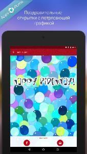 Бесплатные поздравительные открытки скачать на Андроид бесплатно