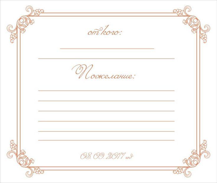Свадебная книга пожеланий молодоженам